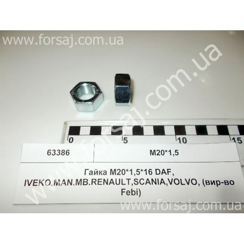 Гайка М20*1.5  (вир-во Febi)
