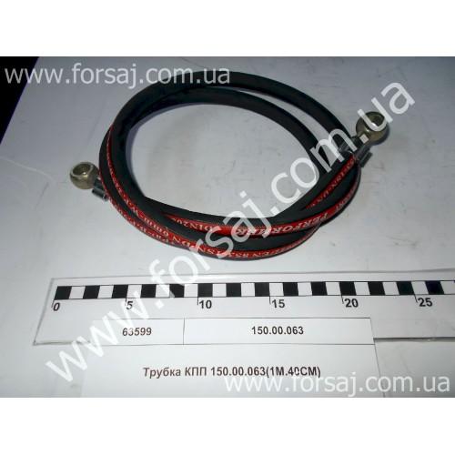 Трубка КПП 150.00.063 (1.4м) МБС D14 банджо
