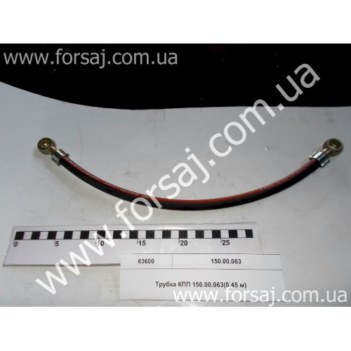 Трубка КПП 150.00.063 (0.45 м) МБС D14 банджо