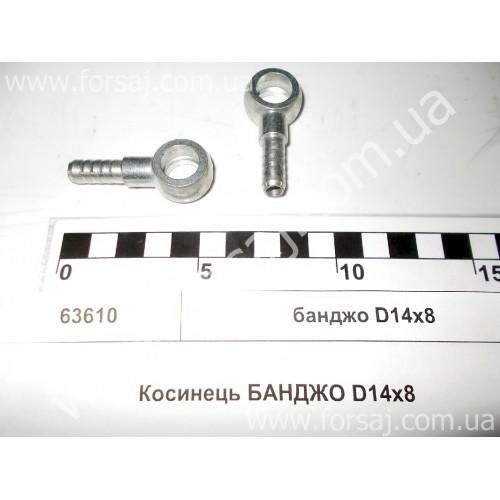 Штуцер банджо D14 (накидной)