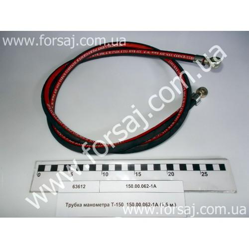 Трубка 150.00.062-1А (1.5 м.) МБС D10 банджо