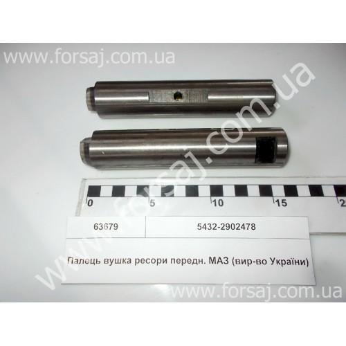 Палец ушка рессоры передн. МАЗ Украина