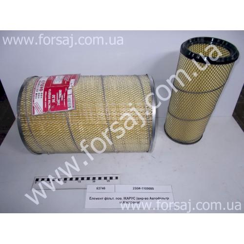 Фильтр воздушный Икарус (пр-во Автофильтр г.Костро