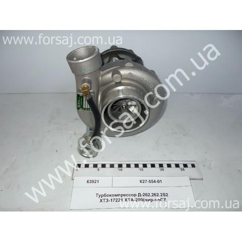 Компрессор турбоД-262.2S2 ХТЗ-1722..ХТА-200. Чехия
