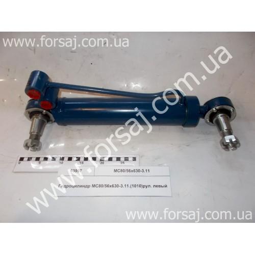 Гидроцилиндр МС80/56х630-3.11.(1010)