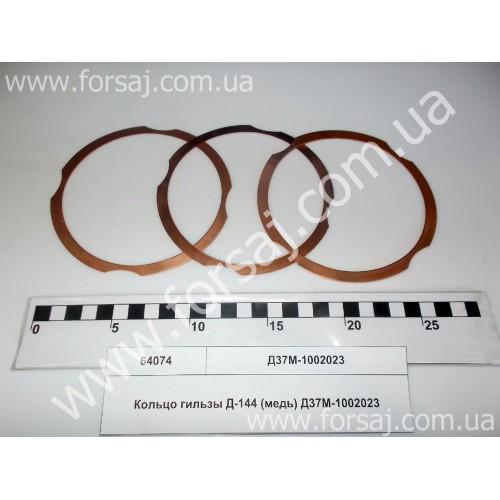 Кольцо гильзы Д-144 (медь) Д37М-1002023