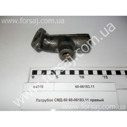 Патрубок СМД-60 60-06183.11 правый