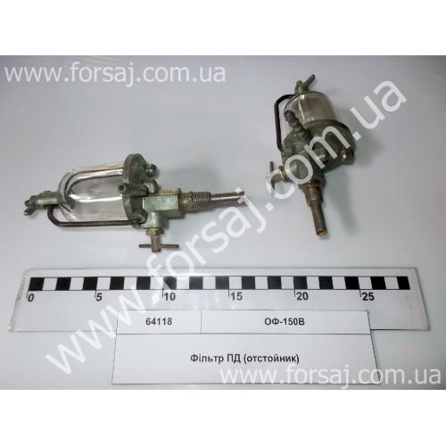 Фильтр ПД (отстойник) ОФ-150В