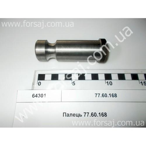 Палец рычага малый 77.60.168 Украина