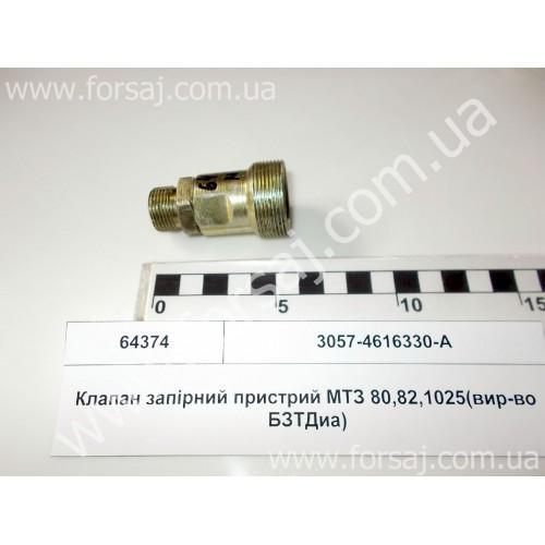 Клапан запорный МТЗ 80.82.1025(БЗТДиа)
