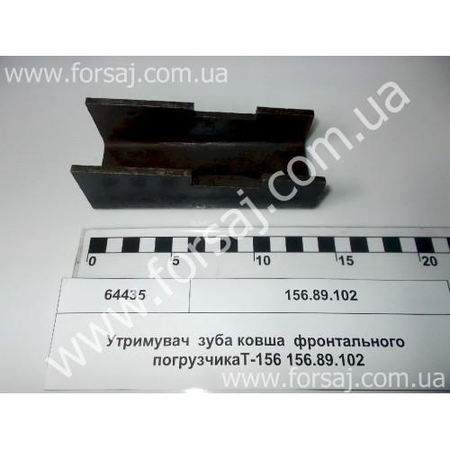 Держатель зуба ковша  погрузчика Т-156