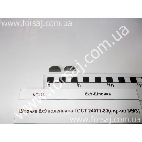 Шпонка 6*9 коленвала ГОСТ 24071-80(про-во ММЗ)