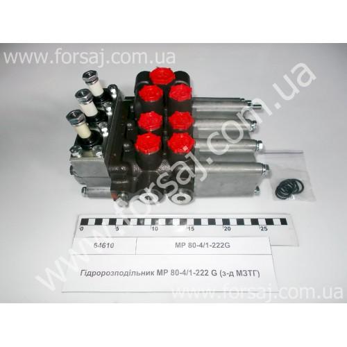 МР 80-4/1-222 G (з-д МЗТГ)