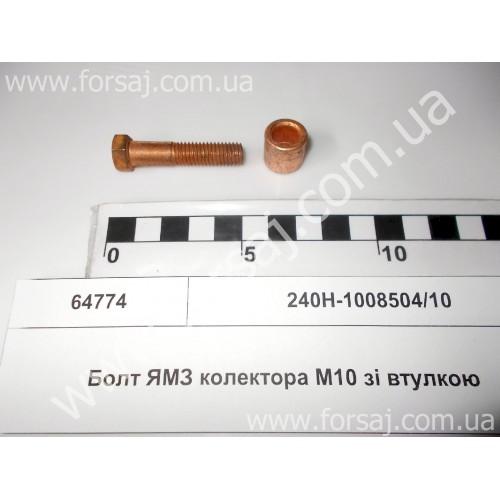 Болт ЯМЗ коллектора М10 с втулкой