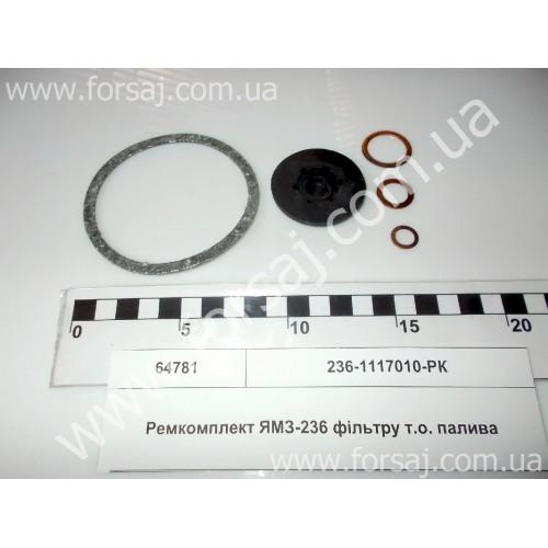 Ремкомплект ЯМЗ-236 фильтра т.о. топлива