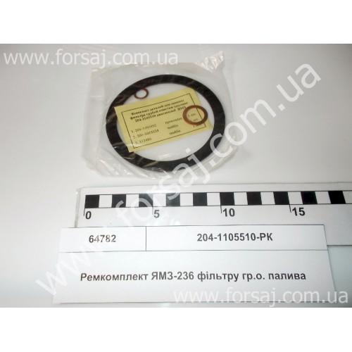 Ремкомплект ЯМЗ-236 фильтра гр.о. топлива