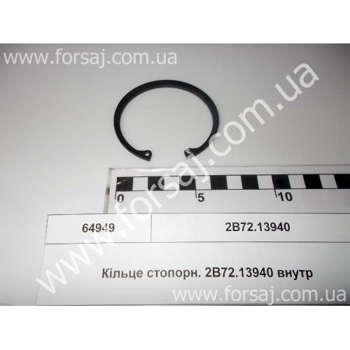 Кольцо стопорн. 2В72.13940 внутр
