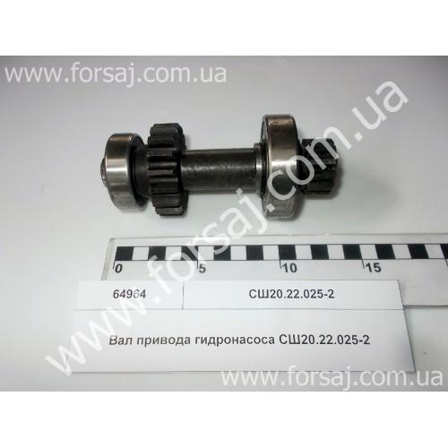 Вал привода гидронасоса СШ20.22.025-2