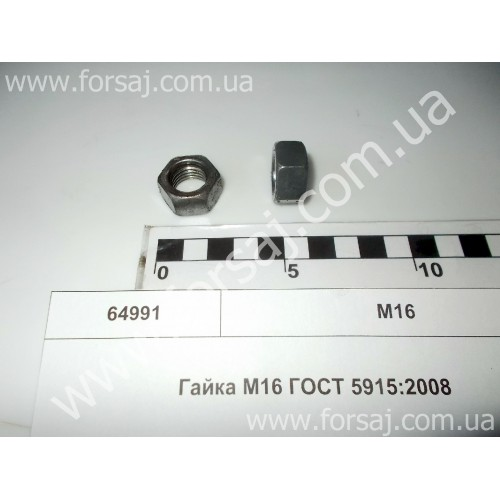 Гайка М16 ГОСТ 5915:2008
