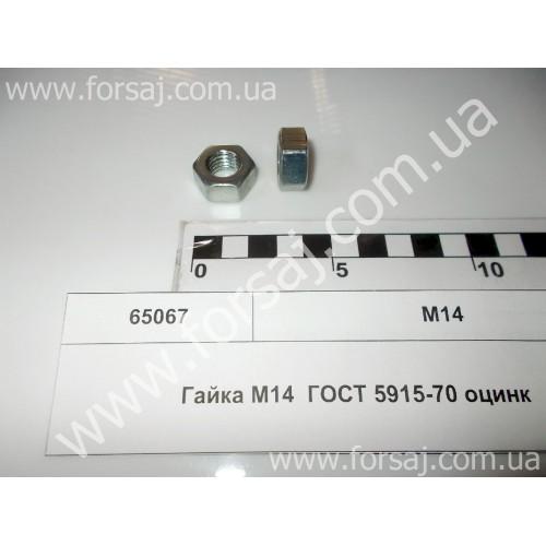 Гайка М14  ГОСТ 5915-70 оцинк