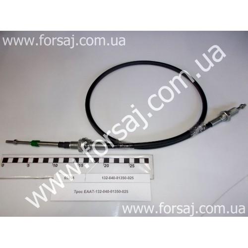 Трос ЕААТ 132-040-01350-025