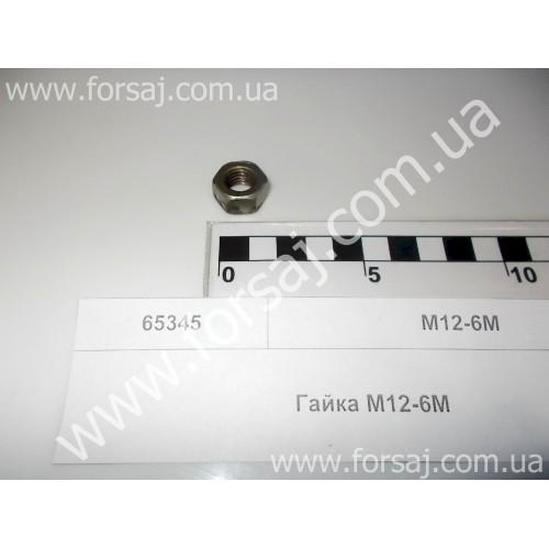 Гайка М12-6М