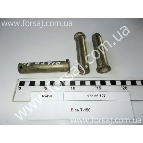 Ось Т-150 (палец серьги верхн. раскоса 172.56.039)