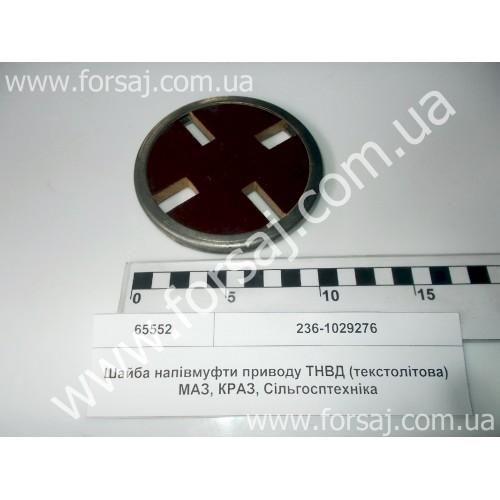 Шайба ЯМЗ текстолитовая (пр-во Украина)