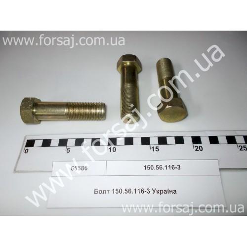 Болт специальный 150.56.116-3 Украина