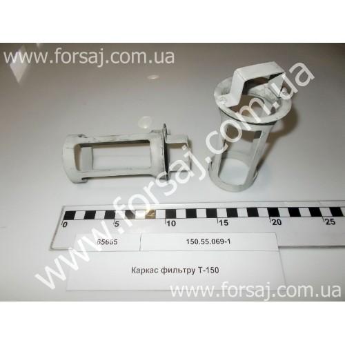 Каркас заборника (корпус) фильтра Т-150