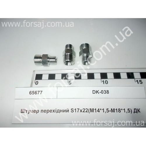 Штуцер S17х22(М14х1.5хМ18х1.5) переходной ДК