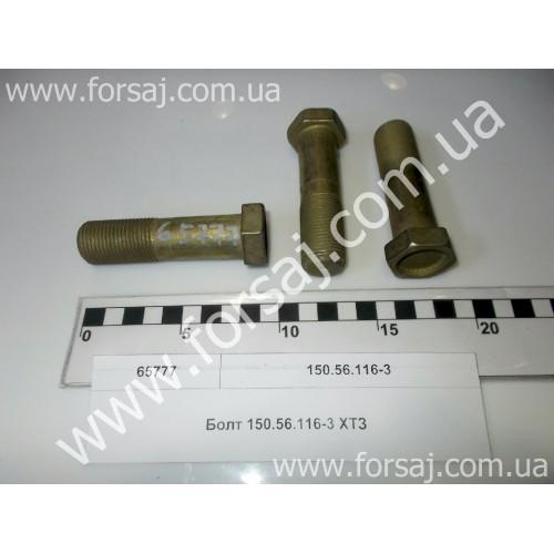 Болт специальный 150.56.116-3 ХТЗ