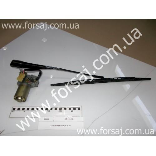 Стеклоочиститель Т-150 в сб. с эл. дв 12 Вт. (М