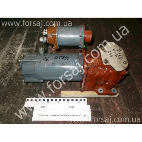 Пусковой двигатель модерниз. на Т-150
