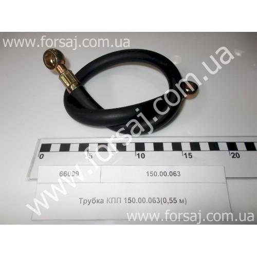 Трубка КПП 150.00.063 (0.55 м) D14 банджо