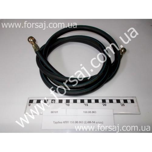 Трубка КПП 150.00.063 (2.4 м) D14 банджо