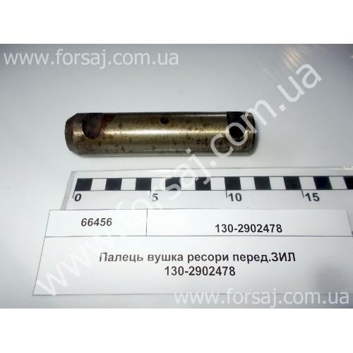 Палец ушка рессоры перед.ЗИЛ 130-2902478 СССР