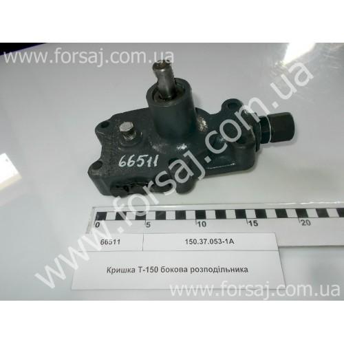Крышка Т-150 боковая распределителя