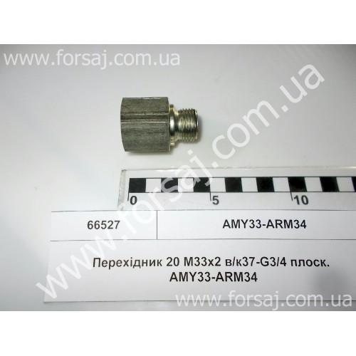 Переходник 20 М33х2 в/к37-G3/4 плоск