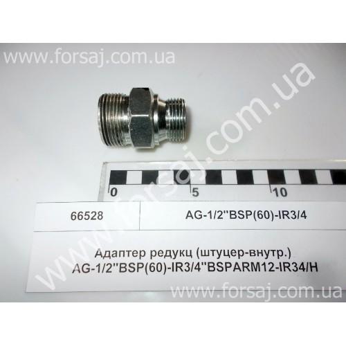 """Адаптер редукц (штуцер-внутр.) AG-1/2""""-3/4"""