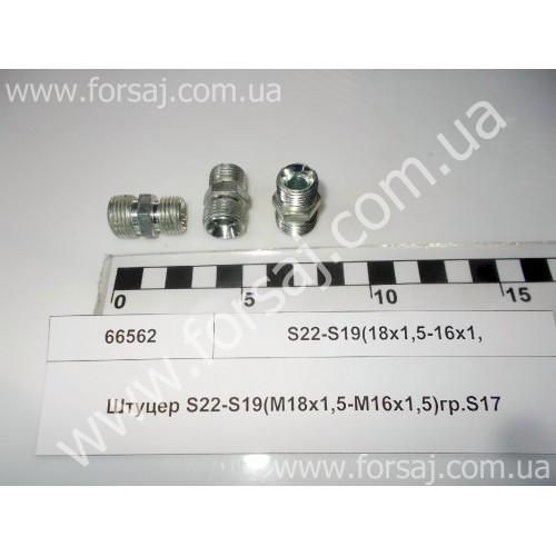 Штуцер S22-S19(M18х1.5-M16х1.5)грS17соединит.
