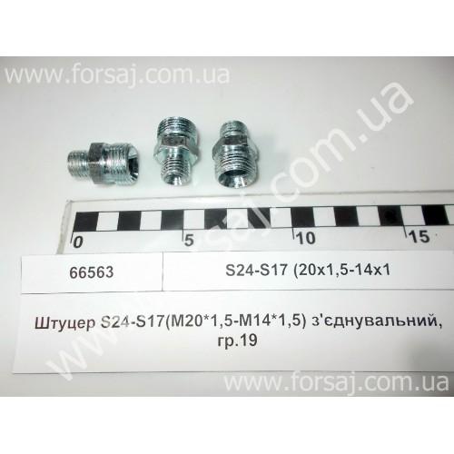 Штуцер S24-S17 (M20х1.5-M14х1.5) соединит.гр.S19