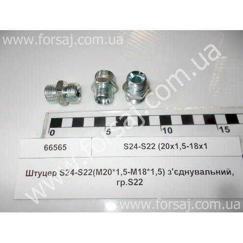 Штуцер S24-S22 (M20х1.5-M18х1.5) соединит.гр.S22