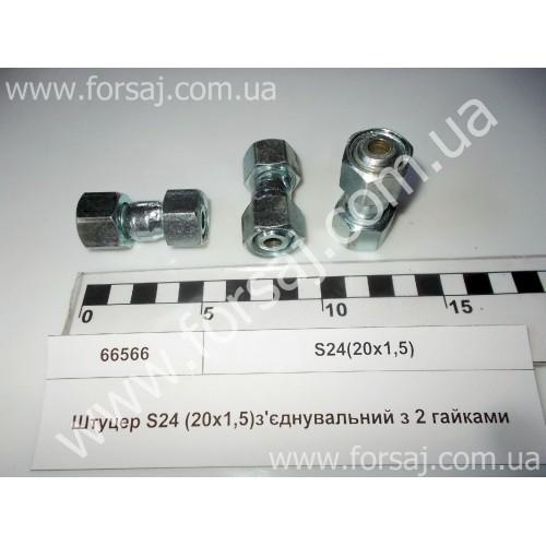 Штуцер S24(20х1.5)соеденительный с 2 гайками