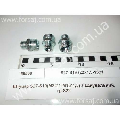 Штуцер S27-S19(M22х1.5-M16х1.5) соединит.гр.S22