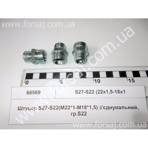 Штуцер S27-S22(M22х1.5-M18х1.5) соединит.гр.S22