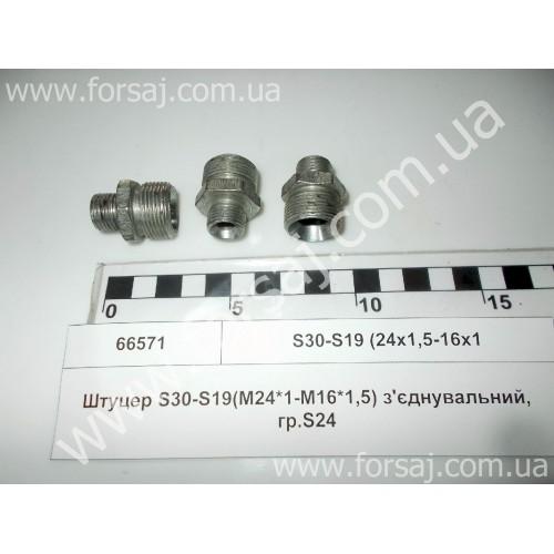 Штуцер S30-S19(M24х1.5-M16х1.5) соединит.гр.S24