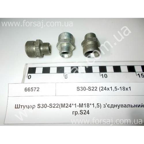Штуцер S30-S22(M24х1.5-M18х1.5) соединит.гр.S24