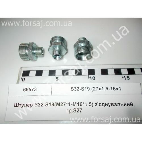 Штуцер S32-S19(M27х1.5-M16х1.5) соединит.гр.S27