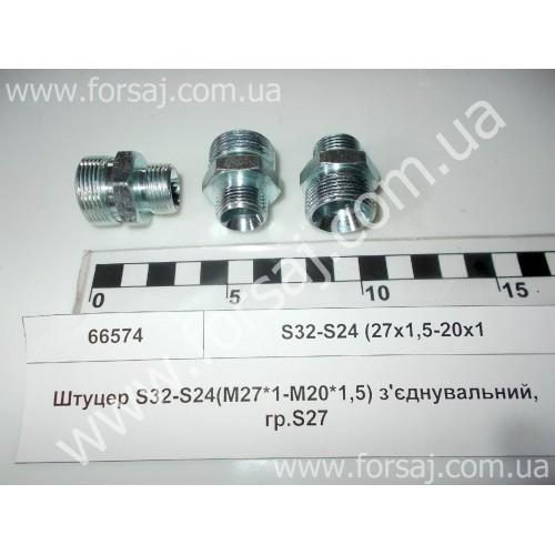Штуцер S32-S24(M27х1.5-M20х1.5) соединит.гр.S27